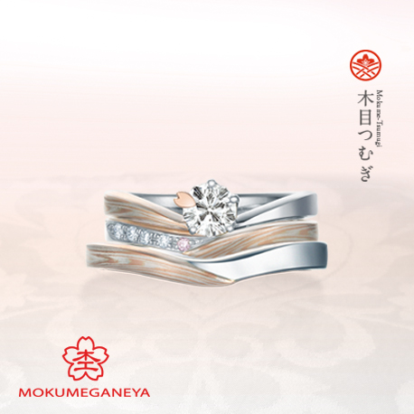 rings_木目つむぎ