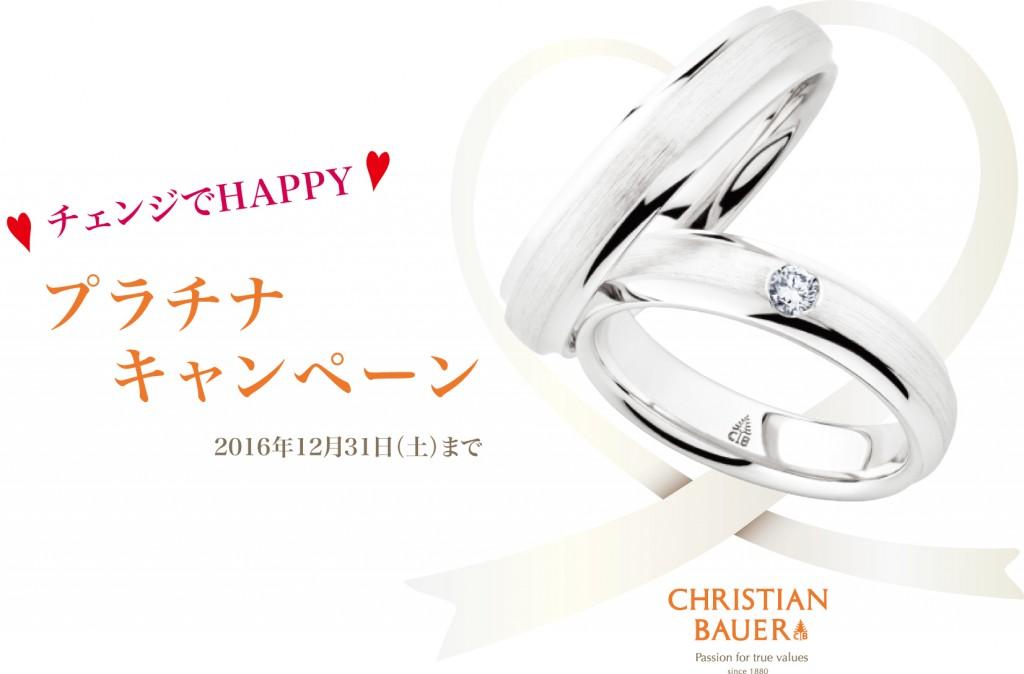 **チェンジでHAPPY♡ プラチナキャンペーン**