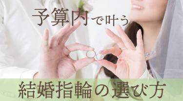 結婚指輪を安い価格で購入するポイントとは?おすすめブランド4選
