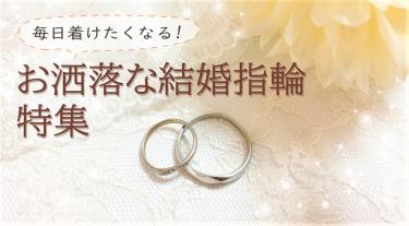 おしゃれな結婚指輪特集!シンプルからエレガントなものまで。おすすめ12選