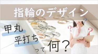 結婚指輪のデザイン「甲丸」や「平打ち」って何?購入前に知ってほしい指輪の着け心地のお話