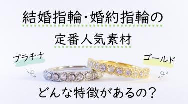 結婚指輪・婚約指輪の代表的な素材「プラチナ」と「ゴールド」の違いとそれぞれの特徴