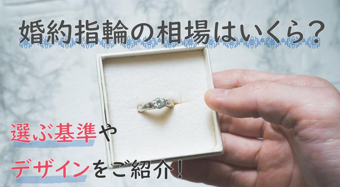 婚約指輪(エンゲージリング)の平均価格はどのくらい?選ぶ基準やデザインについてご紹介!