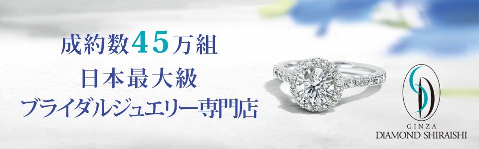 GINZA DIAMOND SHIRAISHI_メイン