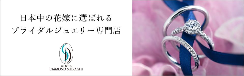 銀座ダイヤモンドシライシ_メイン