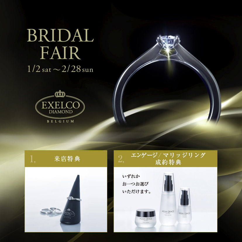 【EXELCO DIAMOND】「BRIDAL FAIR」2021/1/2(sat)~2/28(sun)