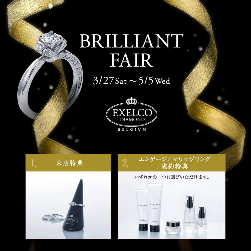 エクセルコ ダイヤモンド 松山店_【EXELCO DIAMOND】「BRILLIANT FAIR」開催します