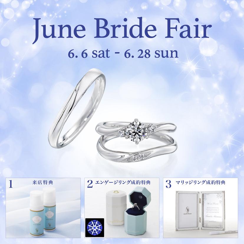 銀座ダイヤモンドシライシ 名古屋本店_【銀座ダイヤモンドシライシ】「June Bride Fair」開催!