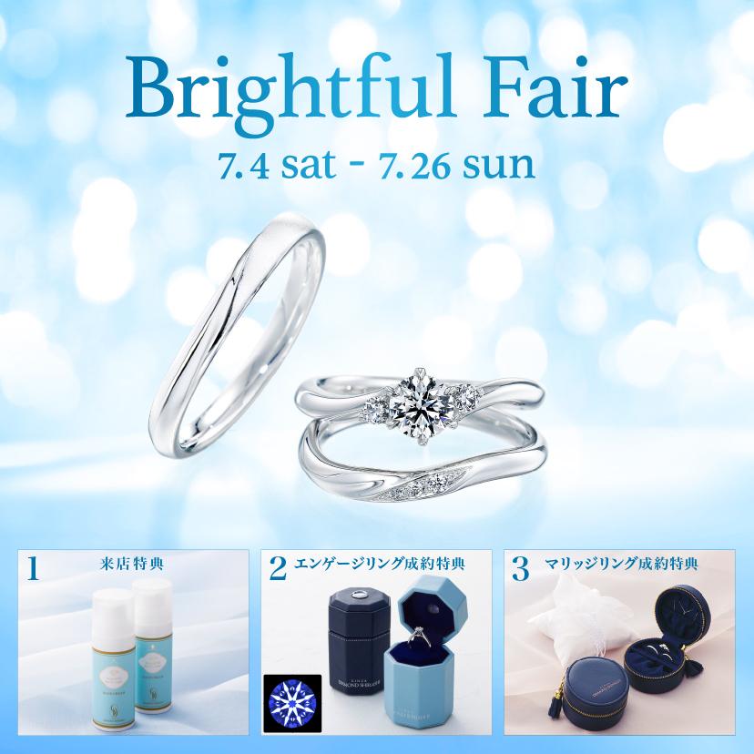 銀座ダイヤモンドシライシ 京都本店_【銀座ダイヤモンドシライシ】「Brightful Fair」開催!