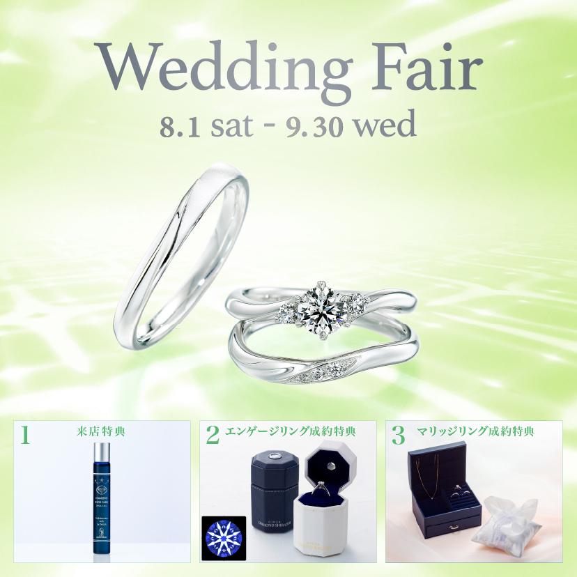 銀座ダイヤモンドシライシ 岡山本店_【銀座ダイヤモンドシライシ】「Wedding Fair」開催!
