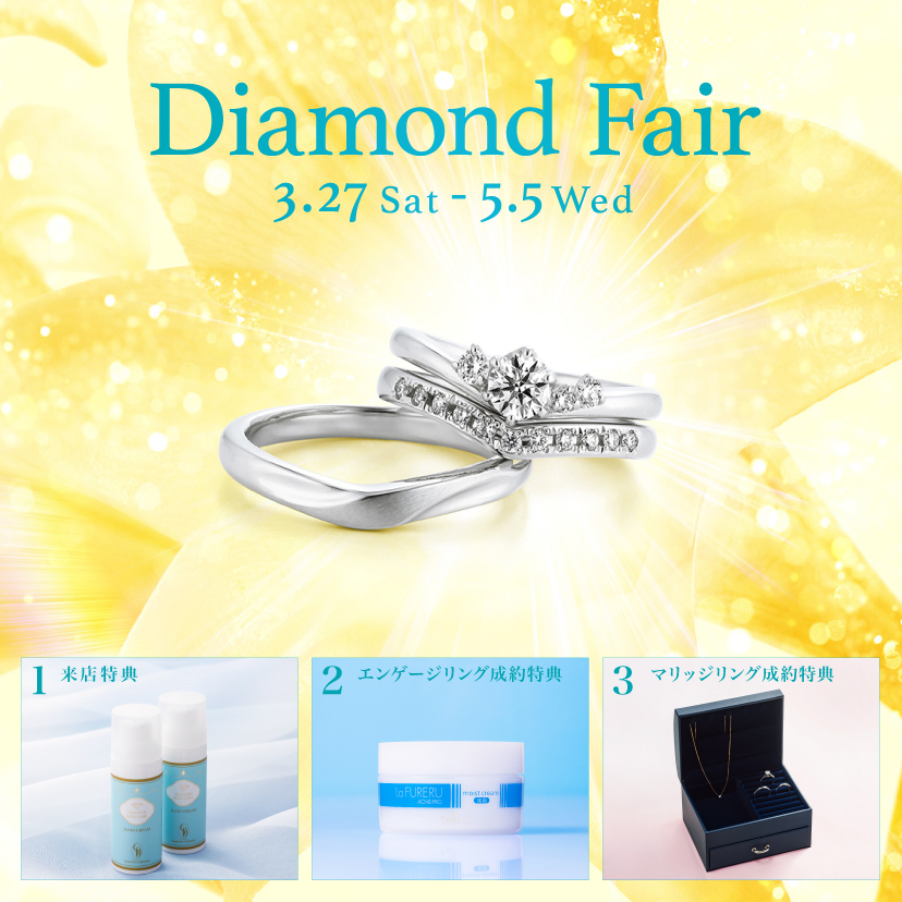 銀座ダイヤモンドシライシ 横浜元町店_【銀座ダイヤモンドシライシ】「Diamond Fair」開催!