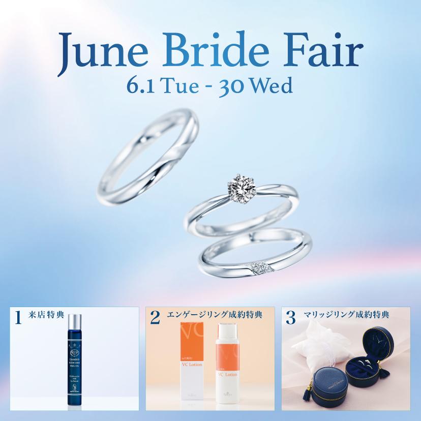 銀座ダイヤモンドシライシ 長野本店_【銀座ダイヤモンドシライシ】「June Bride Fair」2021/6/1(火)~6/30(水)開催
