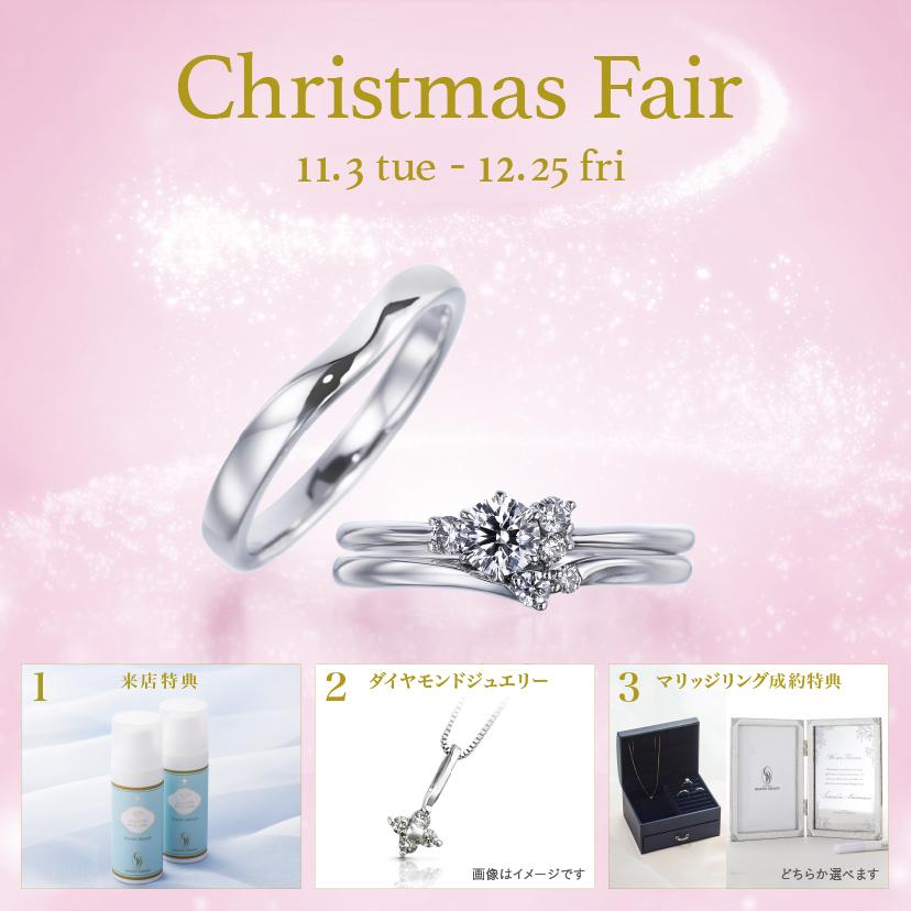 銀座ダイヤモンドシライシ 柏店_【銀座ダイヤモンドシライシ】「Christmas Fair」2020/11/3(火・祝)~12/25(金)開催