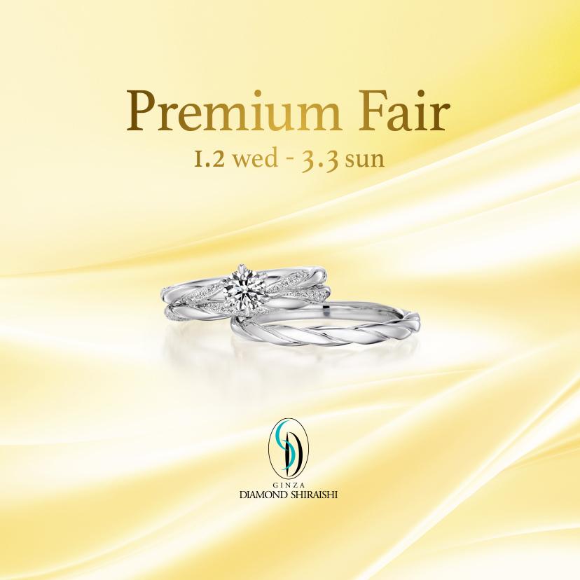銀座ダイヤモンドシライシ 長野本店_【銀座ダイヤモンドシライシ】「Premium Fair」1/2(水)~3/3(日)開催