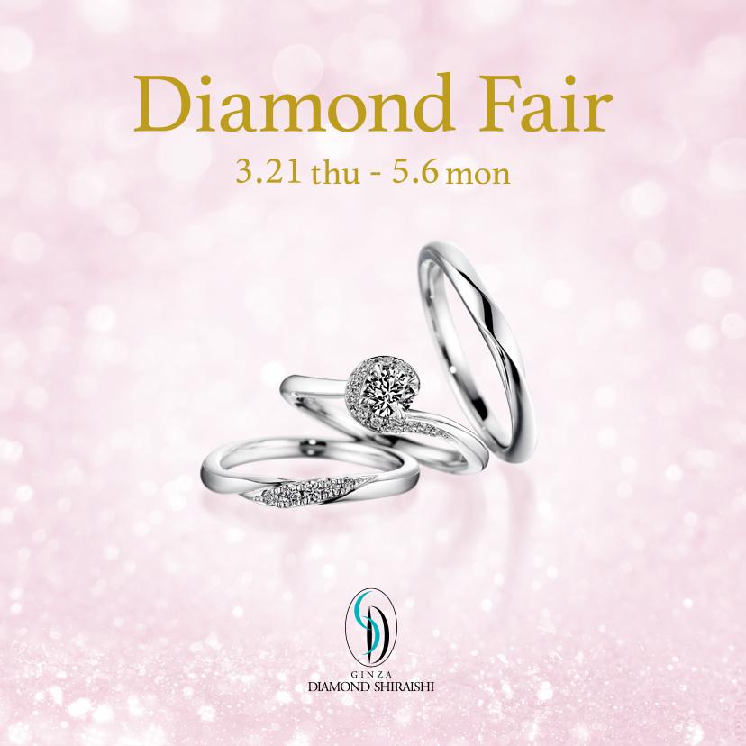 銀座ダイヤモンドシライシ 長野本店_【銀座ダイヤモンドシライシ】「Diamond Fair」3/21(木)~5/6(月)開催