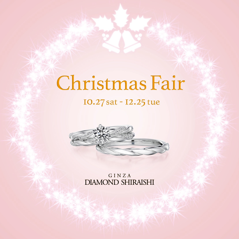 銀座ダイヤモンドシライシ 名古屋本店_【銀座ダイヤモンドシライシ】「Christmas Fair」10/27(土)~12/25(火)開催