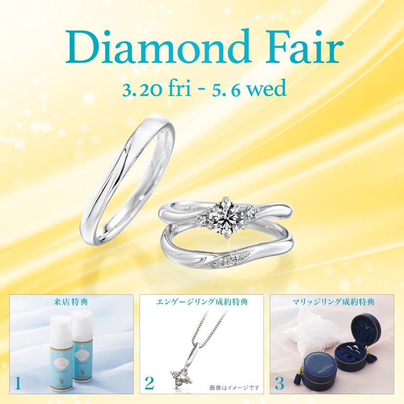 銀座ダイヤモンドシライシ 福岡本店_【銀座ダイヤモンドシライシ】「Diamond Fair」開催