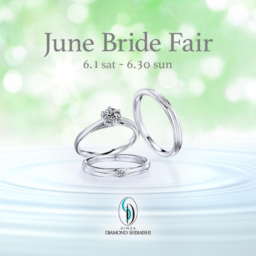 銀座ダイヤモンドシライシ 岡山本店_【銀座ダイヤモンドシライシ】「June Bride Fair」6/1(土)~6/30(日)開催