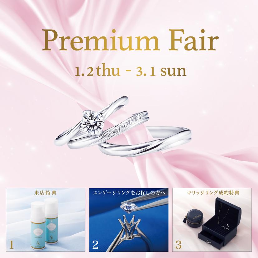 銀座ダイヤモンドシライシ 柏店_【銀座ダイヤモンドシライシ】「Premium Fair」開催