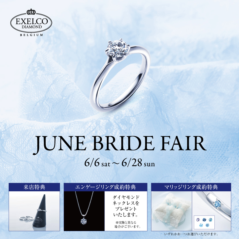【EXELCO DIAMOND】「JUNE BRIDE FAIR」2020/6/6(sat)~6/28(sun)