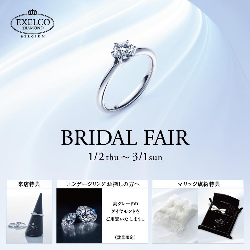エクセルコ ダイヤモンド 横浜店_【EXELCO DIAMOND】新着フェア情報更新しました