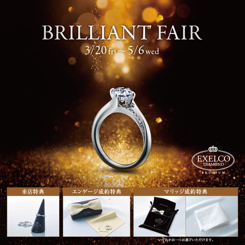 エクセルコ ダイヤモンド 名古屋本店_【EXELCO DIAMOND】「BRILLIANT FAIR」開催