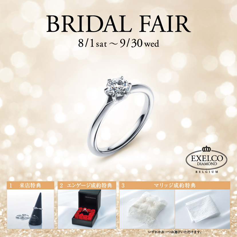 【EXELCO DIAMOND】「BRIDAL FAIR」2020/8/1(sat)~9/30(wed)