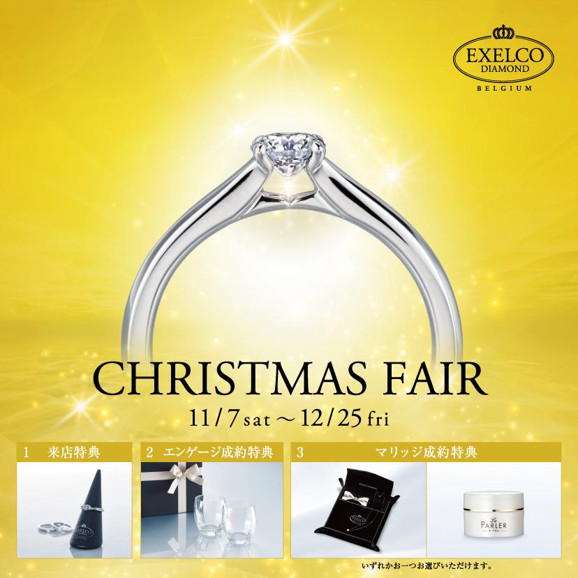 エクセルコ ダイヤモンド 山形店_【EXELCO DIAMOND】「CHRISTMAS FAIR」2020/11/7(sat)~12/25(fri)