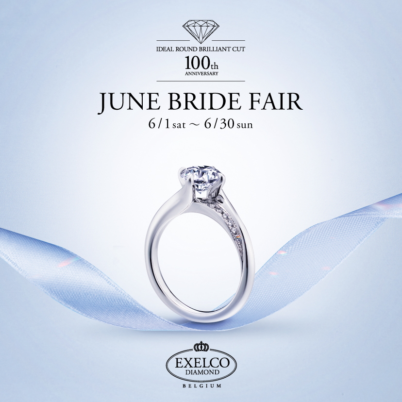 エクセルコ ダイヤモンド 小倉店_【EXELCO DIAMOND】「JUNE BRIDE FAIR」6/1(sat)~6/30(sun)