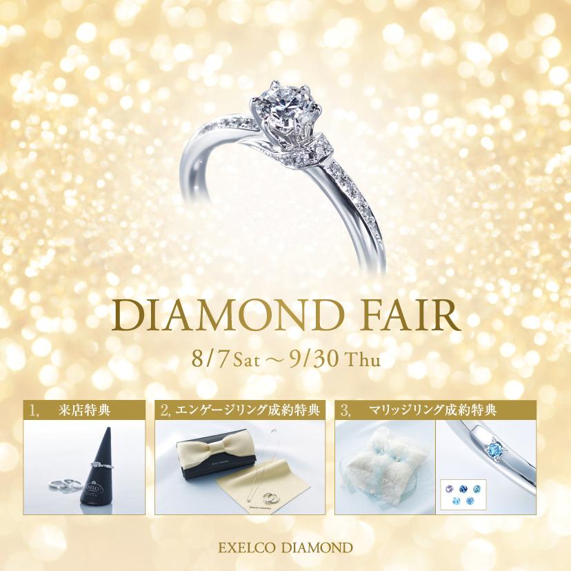 エクセルコ ダイヤモンド 静岡店_【EXELCO DIAMOND】「DIAMOND FAIR」2021/8/7(sat)~9/30(thu)