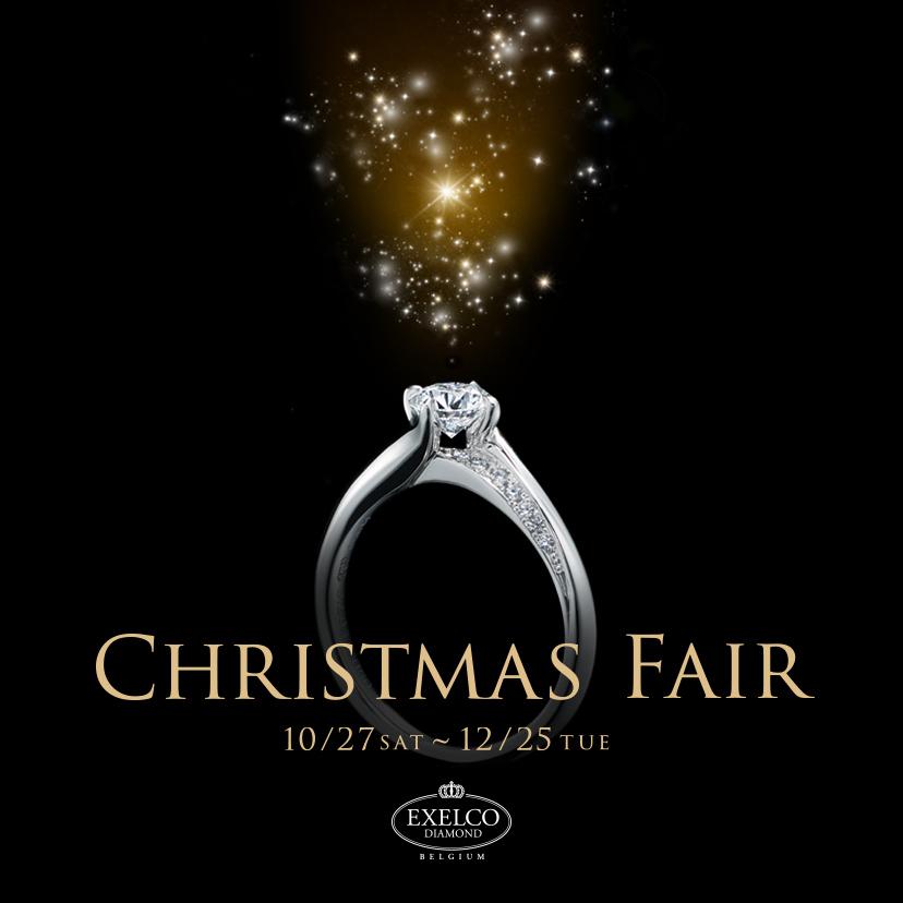 エクセルコ ダイヤモンド 大宮店_【EXELCO DIAMOND】「CHRISTMAS FAIR」2018/10/27(sat)~12/25(tue)