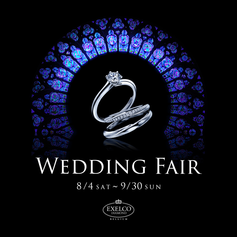 【EXELCO DIAMOND】「WEDDING FAIR」2018/8/4(sat)~9/30(sun)