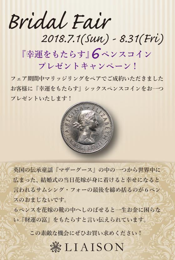 『幸運をもたらす』6ペンスコイン プレゼントキャンペーン!