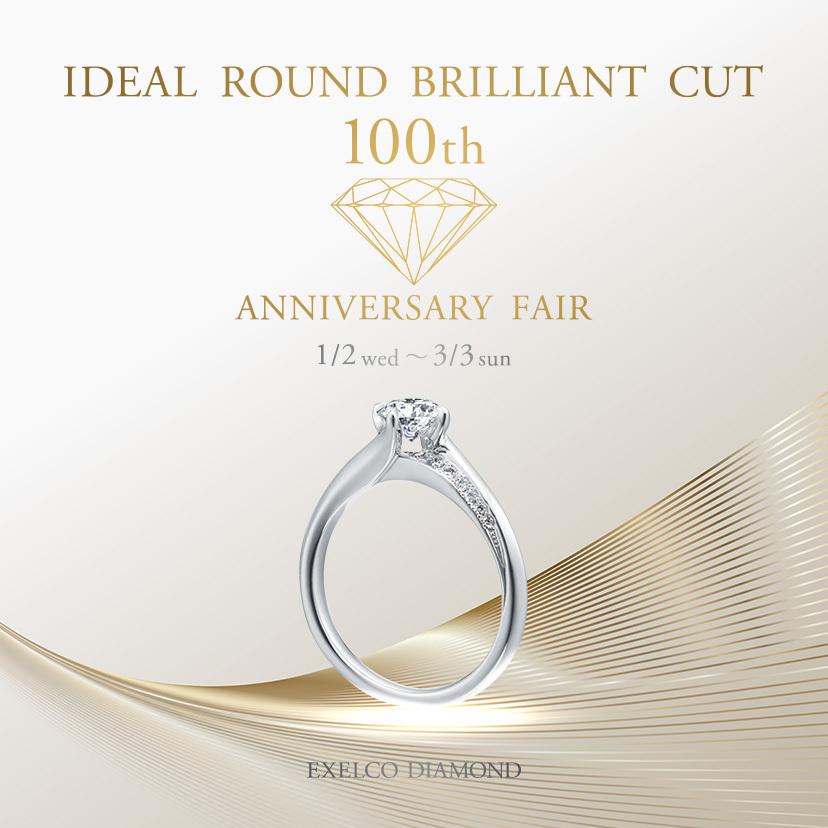 エクセルコ ダイヤモンド 盛岡店_【EXELCO DIAMOND】「100th ANNIVERSARY FAIR」1/2(wed)~3/3(sun)