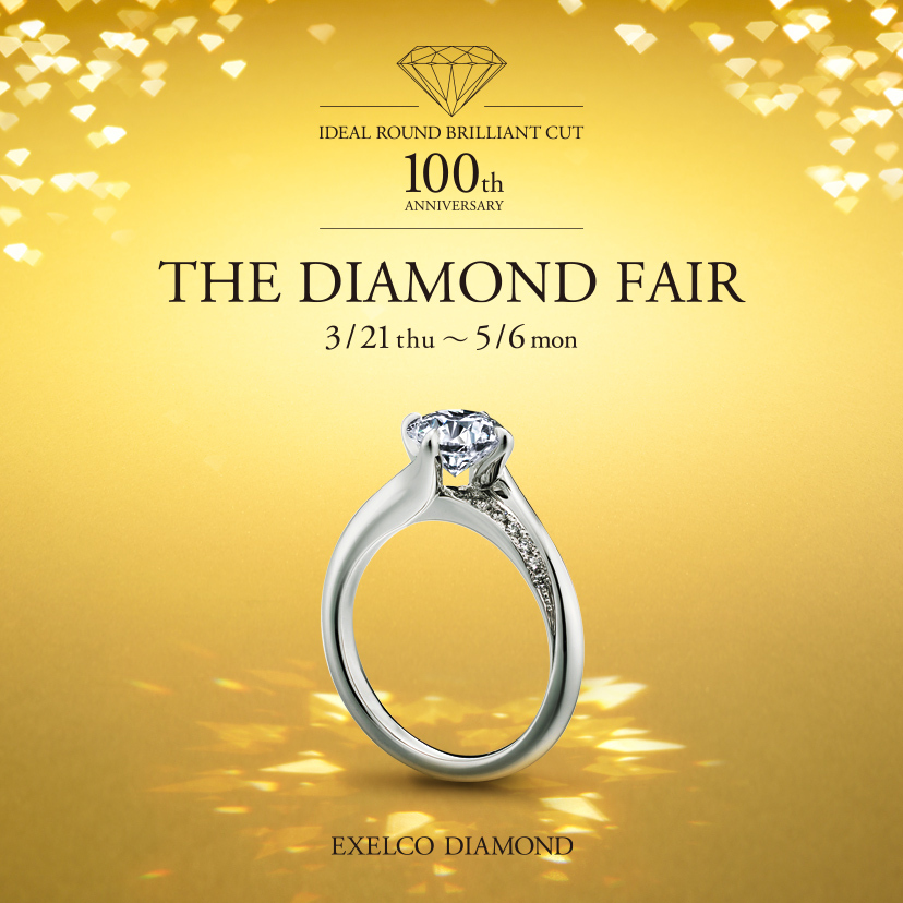 【EXELCO DIAMOND】「THE DIAMOND FAIR」3/21(thu)~5/6(mon)