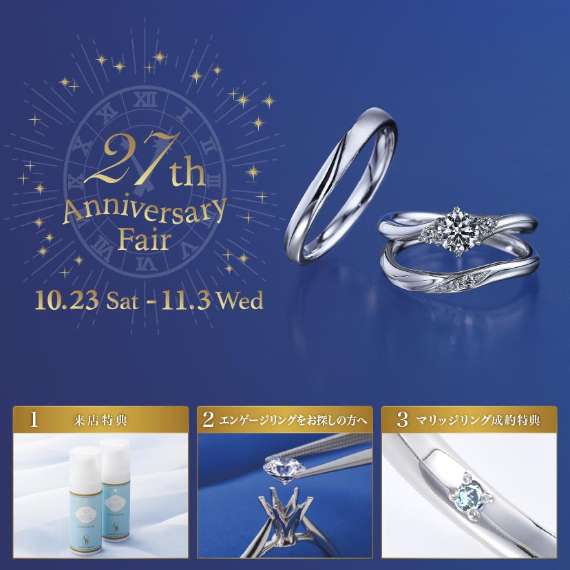 銀座ダイヤモンドシライシ 町田マルイ店_【銀座ダイヤモンドシライシ】「27th Anniversary Fair」2021/10/23(土)~11/3(水)開催