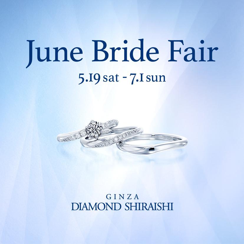 銀座ダイヤモンドシライシ 柏店_【銀座ダイヤモンドシライシ】「June Bride Fair」5/19(土)~7/1(日)開催+WEB予約&初来店で3,000円のギフトカード進呈