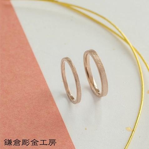 結婚指輪 9