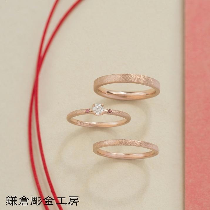 セット指輪 9