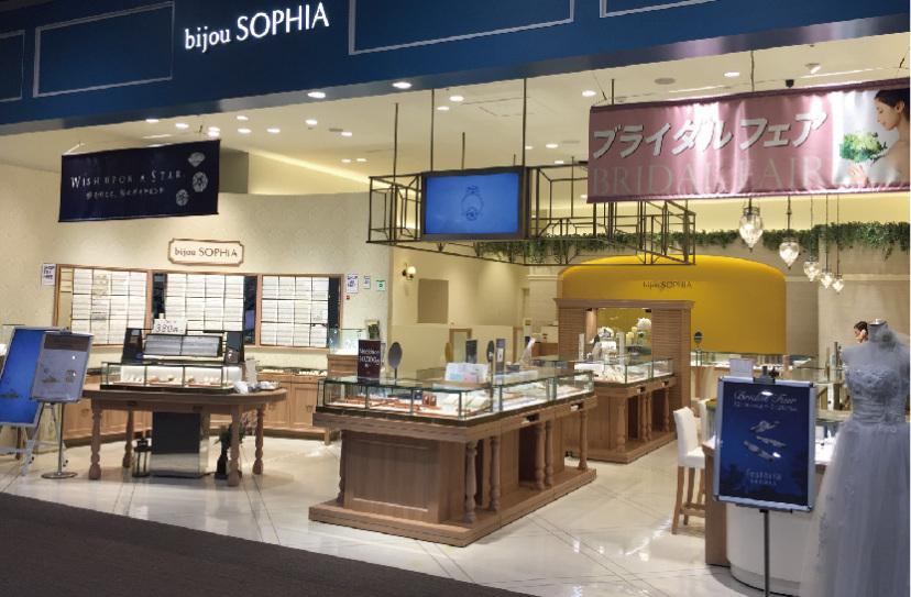 bijou SOPHIA イオンモール沖縄ライカム店(フェスタリア ビジュソフィア)