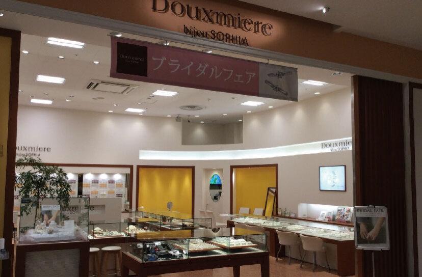 Douxmiere bijou SOPHIA モラージュ佐賀店(ドゥミエール ビジュソフィア)