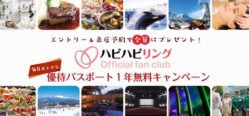 ハピハピリング_来店予約キャンペーン