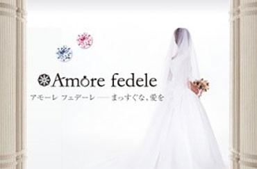 Amore fedele_メイン