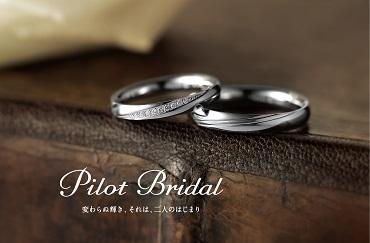 Pilot Bridal_メイン