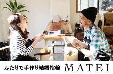 MATEI_メイン