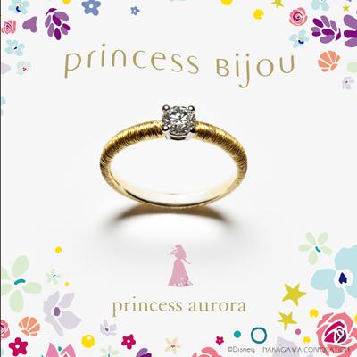プリンセス オーロラ