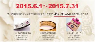 BIJOUPIKO 京都店_◆piko kyoto限定フェア◆