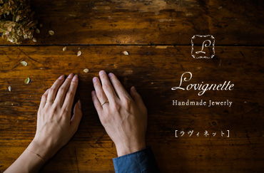 Lovignette_メイン