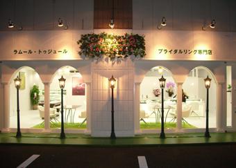 ラムール・トゥジュール プレミアムサロン成田店
