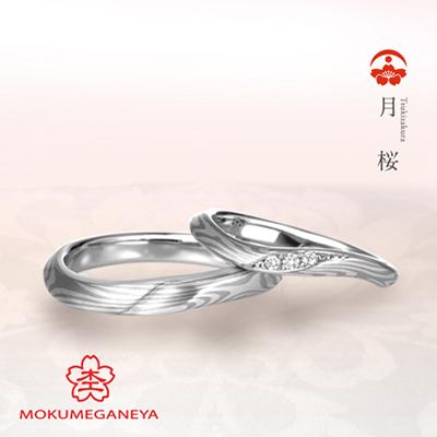 メレダイヤが指に寄り添う優美な流れの木目金リング